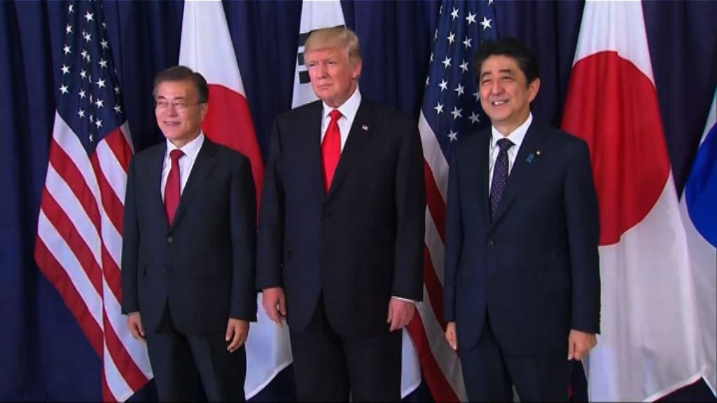 美日韓同意加強北韓施壓 推動新制裁