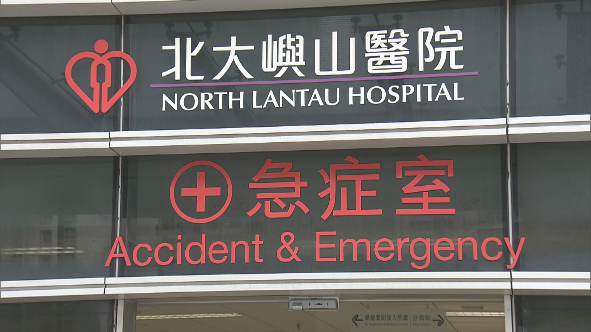 北大嶼山醫院遺留11個深喉唾液樣本未能按時送化驗