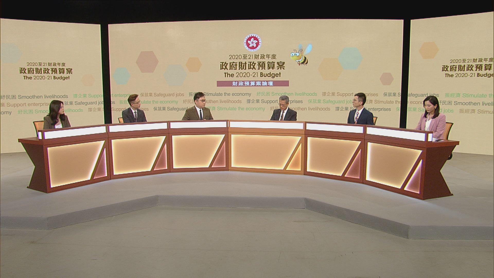 【足本】財政預算案論壇(一)