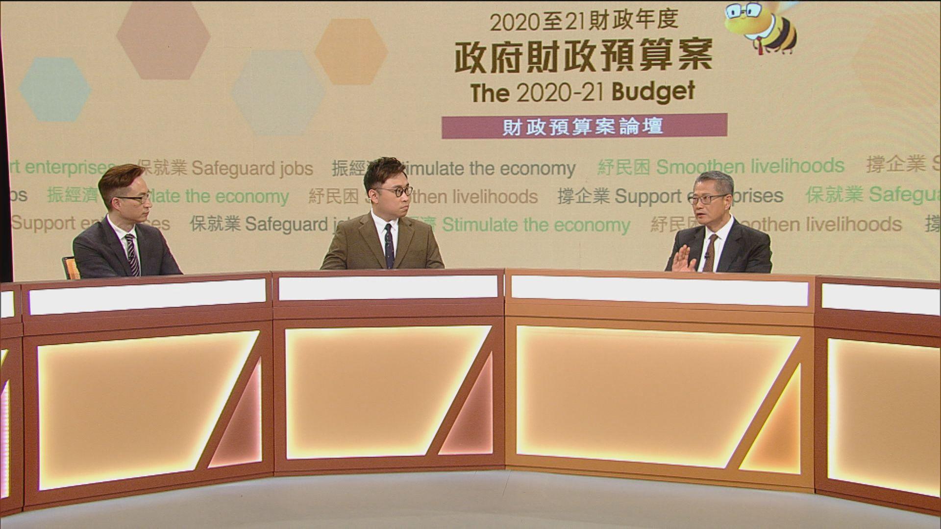 【足本】財政預算案論壇(二)