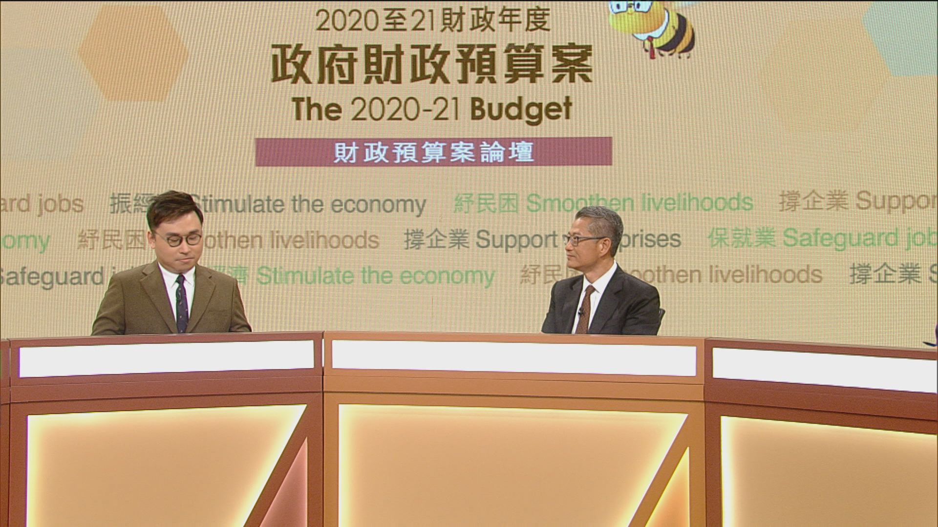 【足本】財政預算案論壇(四)