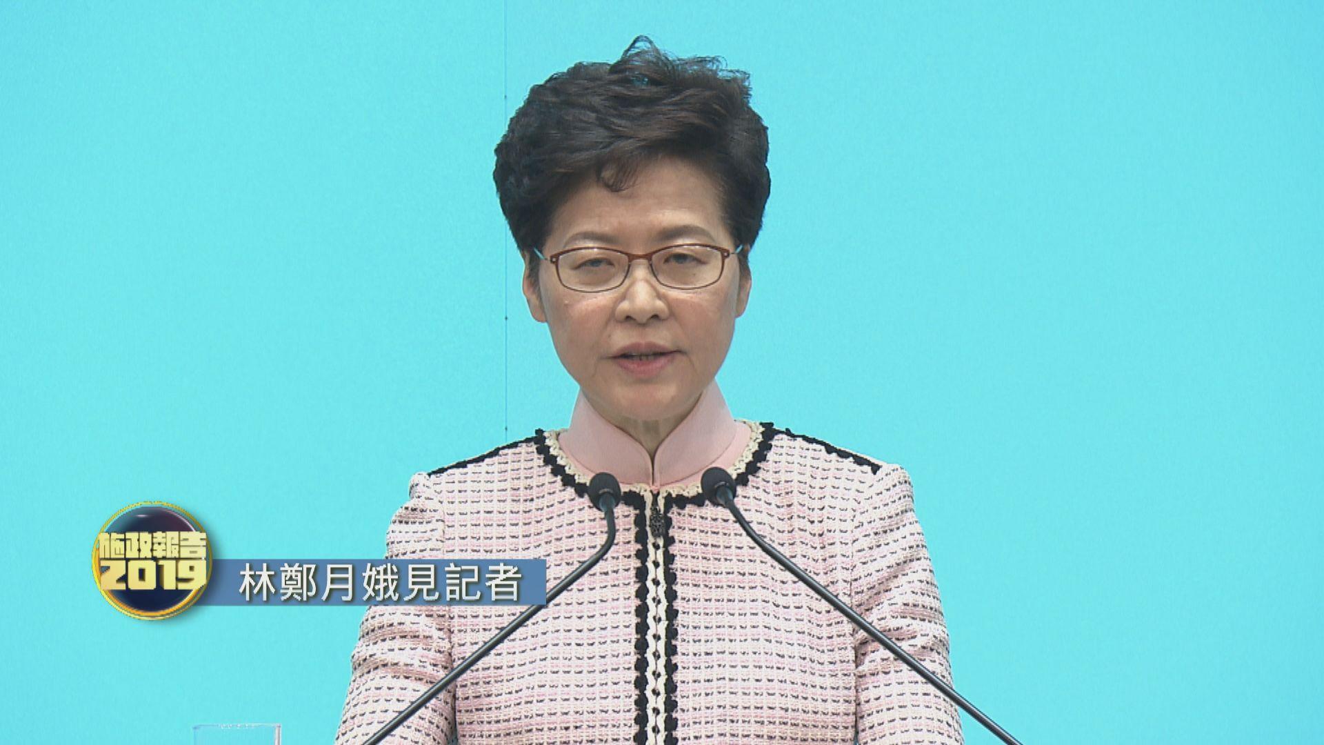 【最新】林鄭:無可能在施政報告中解決社會爭議