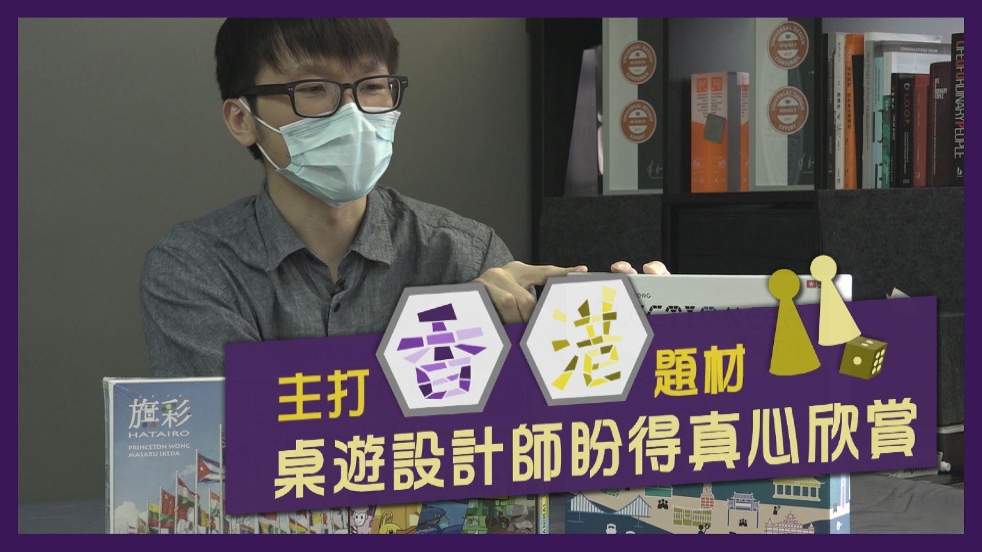 【本地創作】選舉工程、打工文化變遊戲 設計師盼桌遊融入香港特色