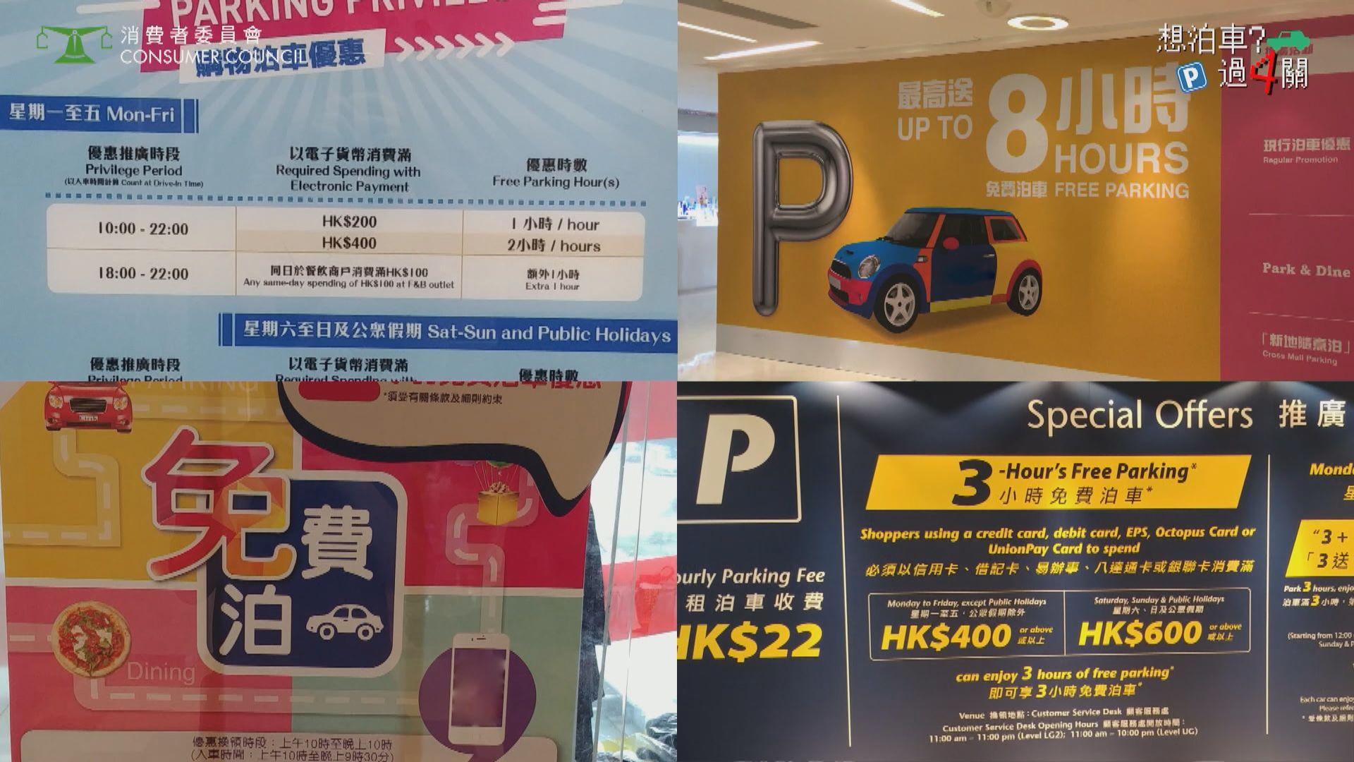 【消委會報告】閘機時間不準、展示收費不清 停車場問題多多