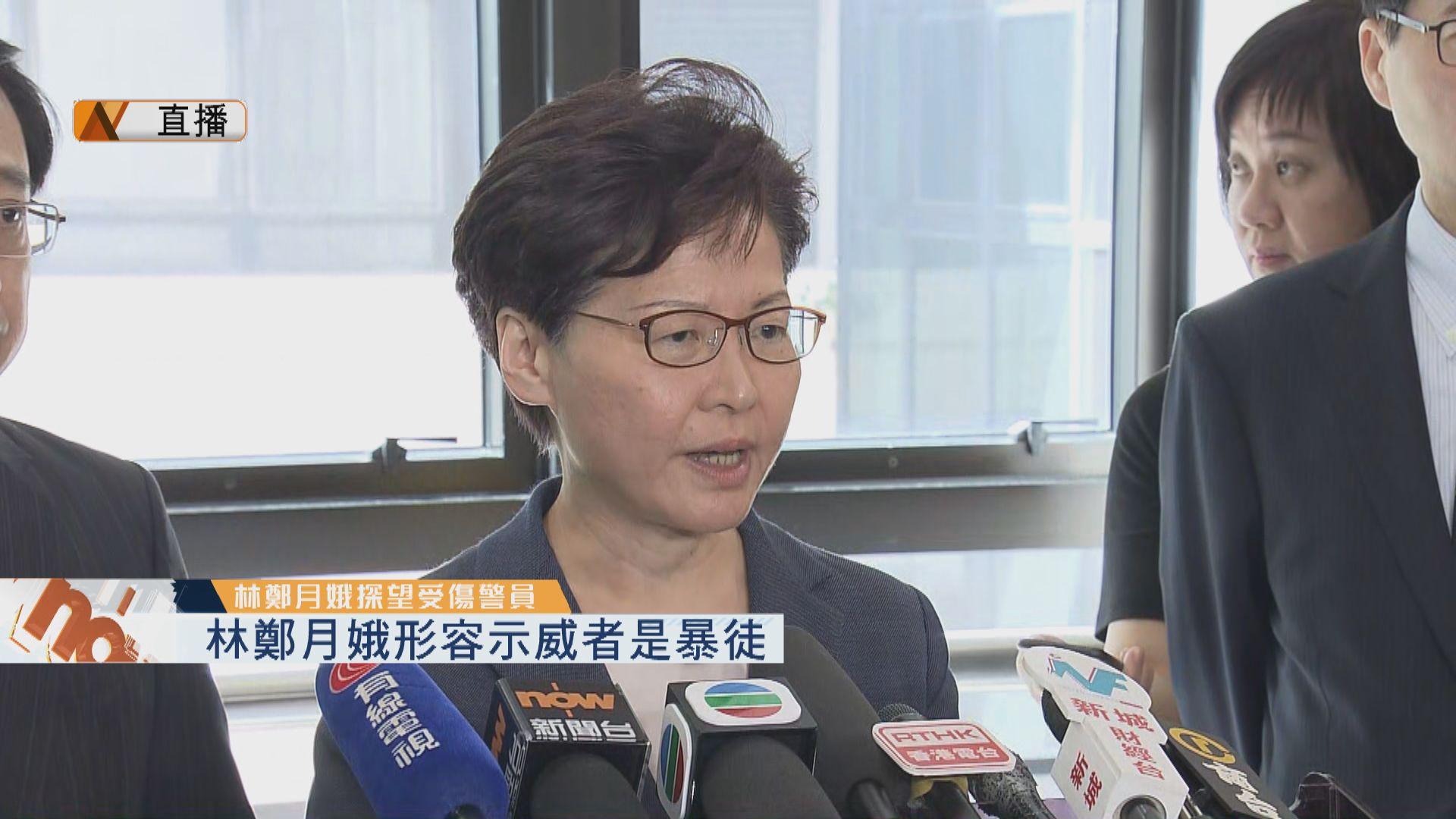 【最新】林鄭月娥強烈譴責傷害警隊的示威者