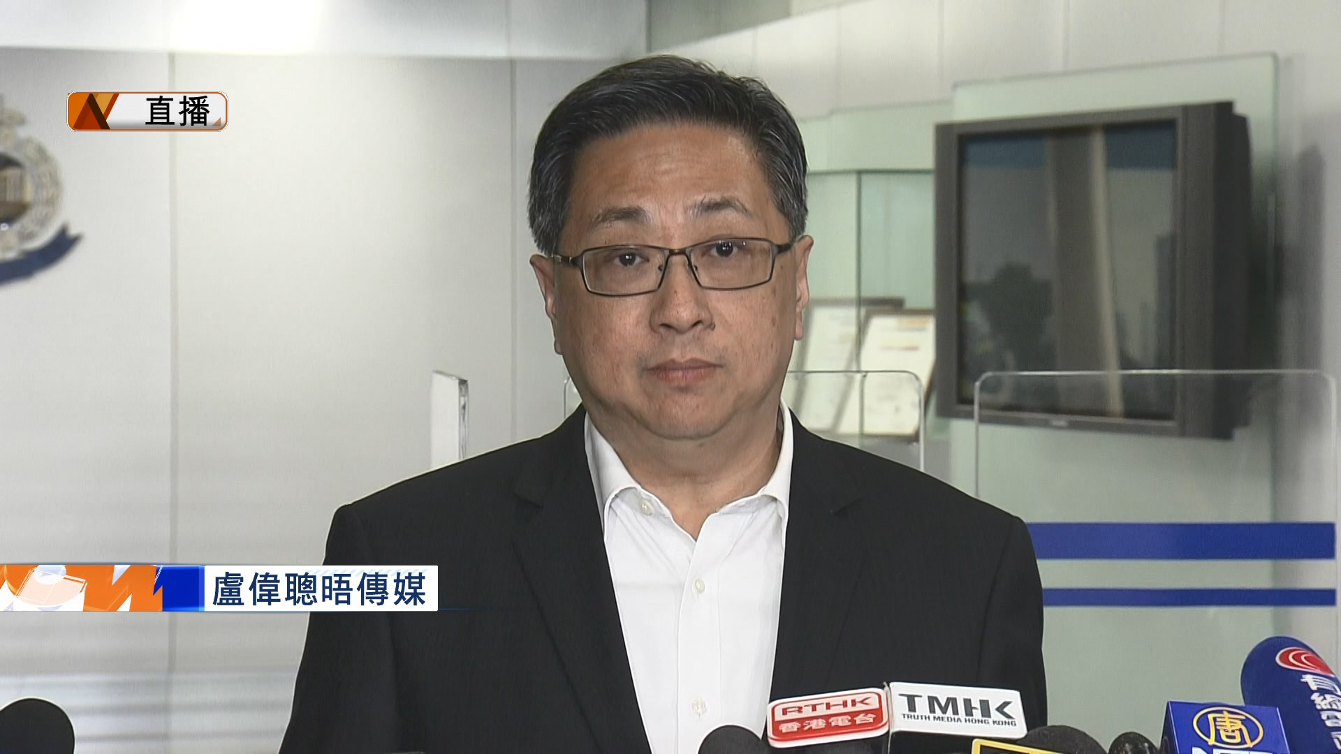 【足本】盧偉聰:上周三示威非暴動 僅部分暴力行為構成暴動