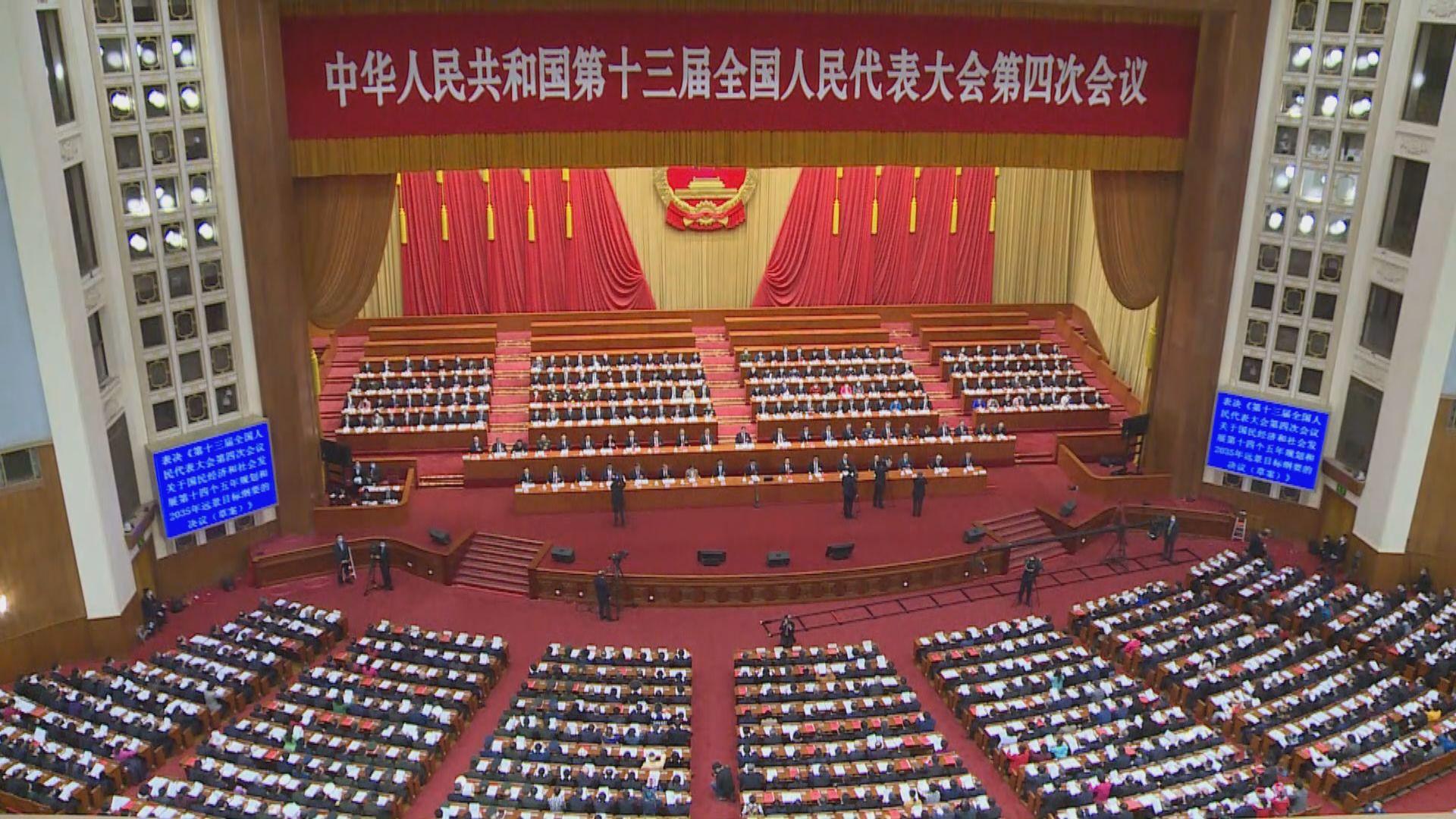 【全文】人大通過關於完善香港特區選舉制度決定