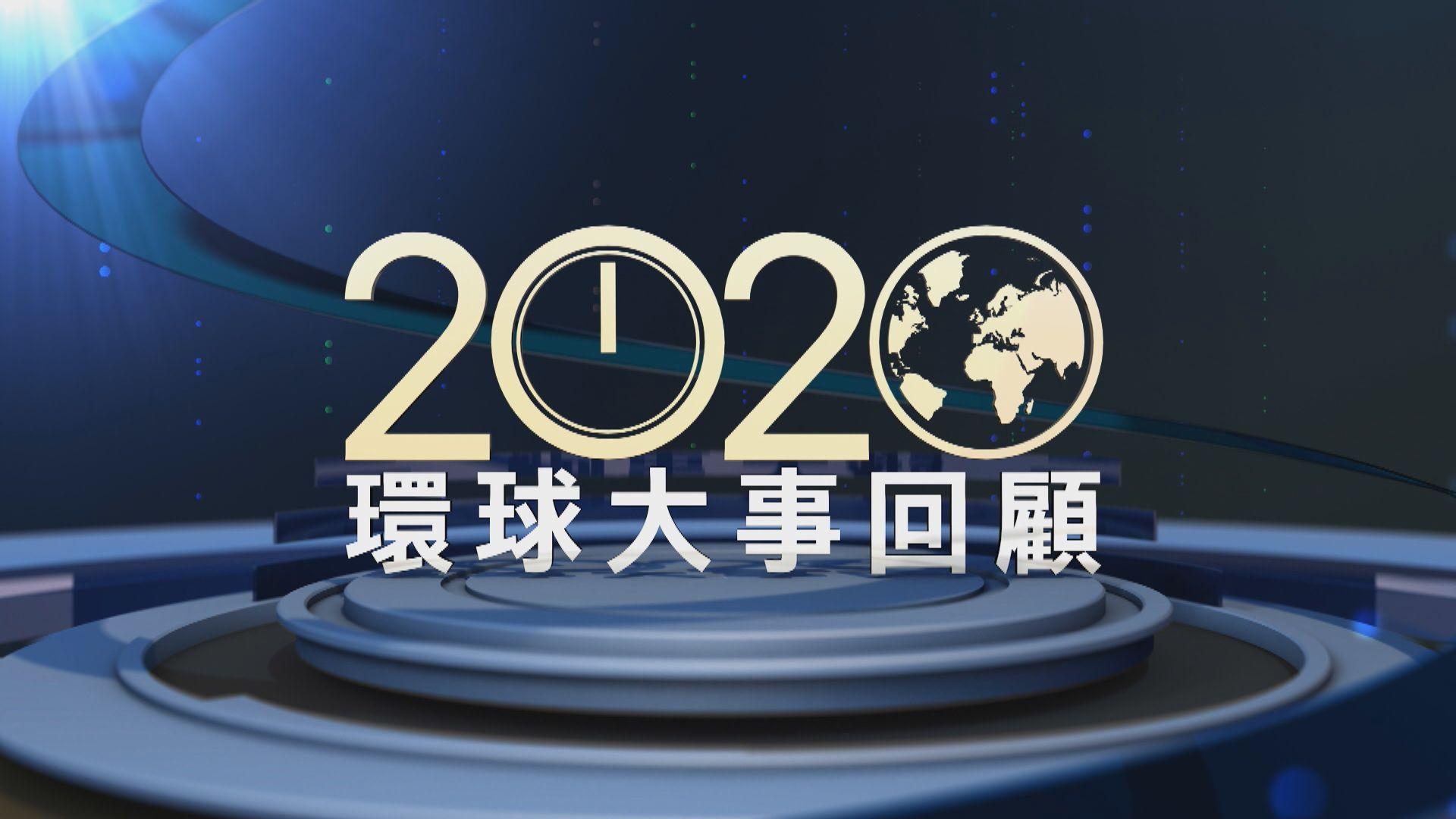 【2020年環球大事回顧】(一)