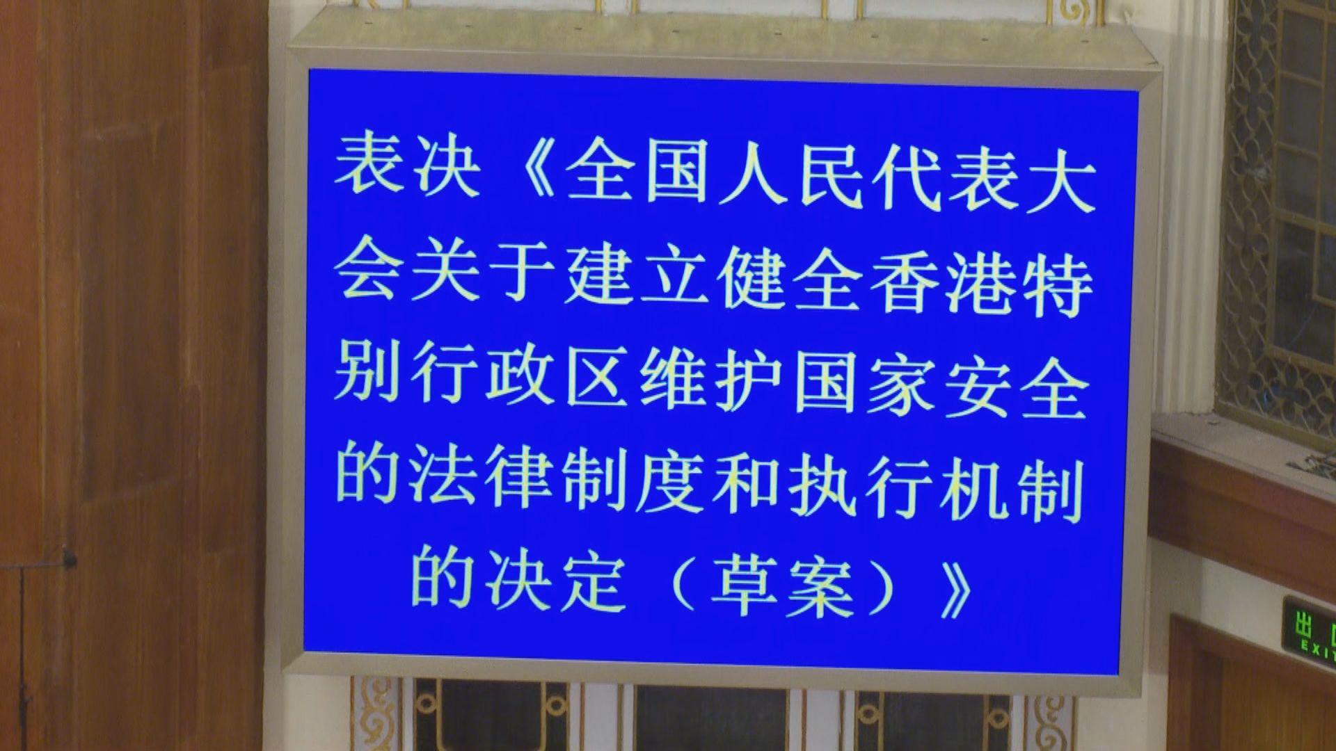 【全文】全國人大建立港區國安法決定草案