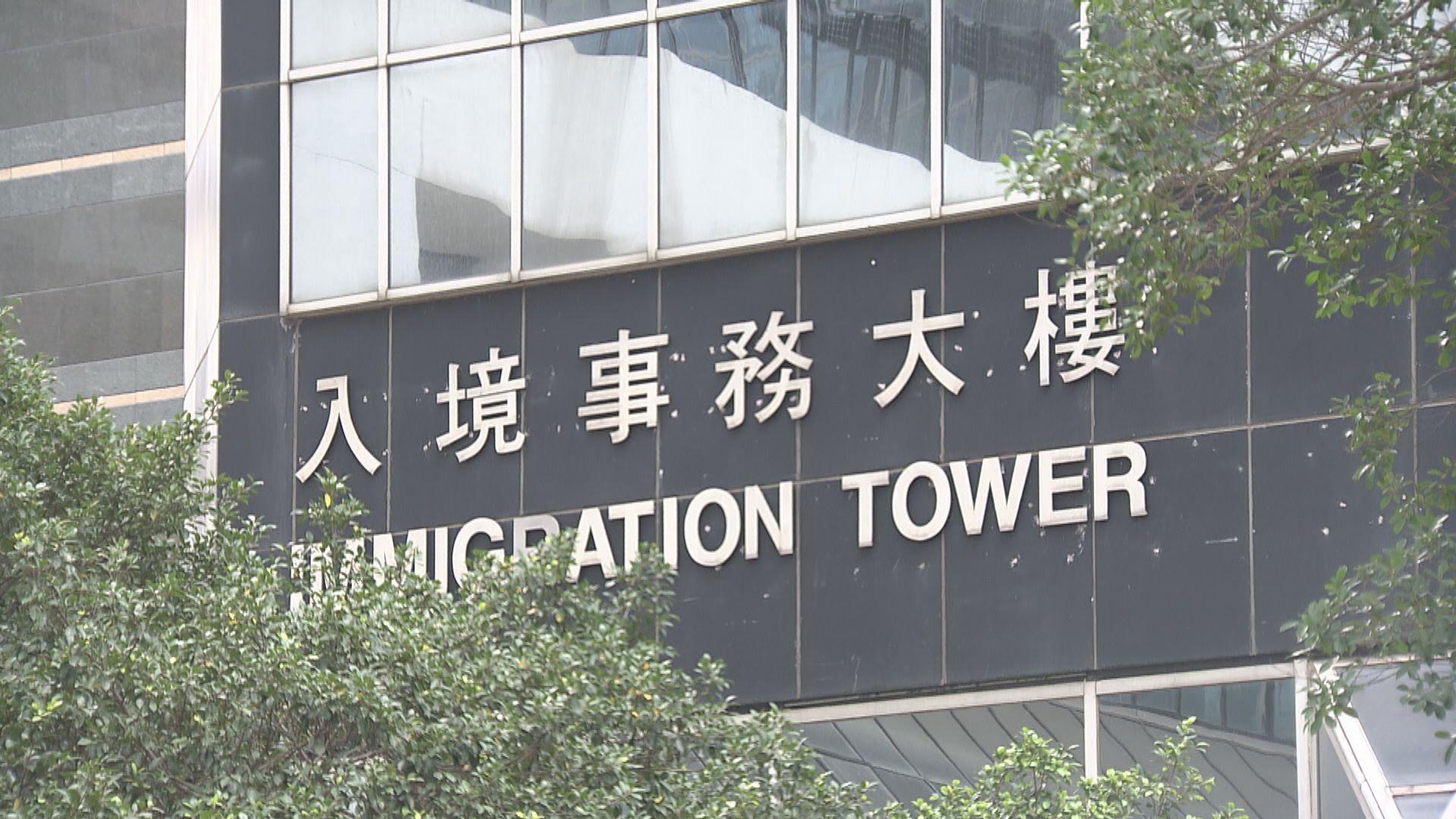 入境事務大樓三樓外籍家庭傭工辦事處明日暫停服務