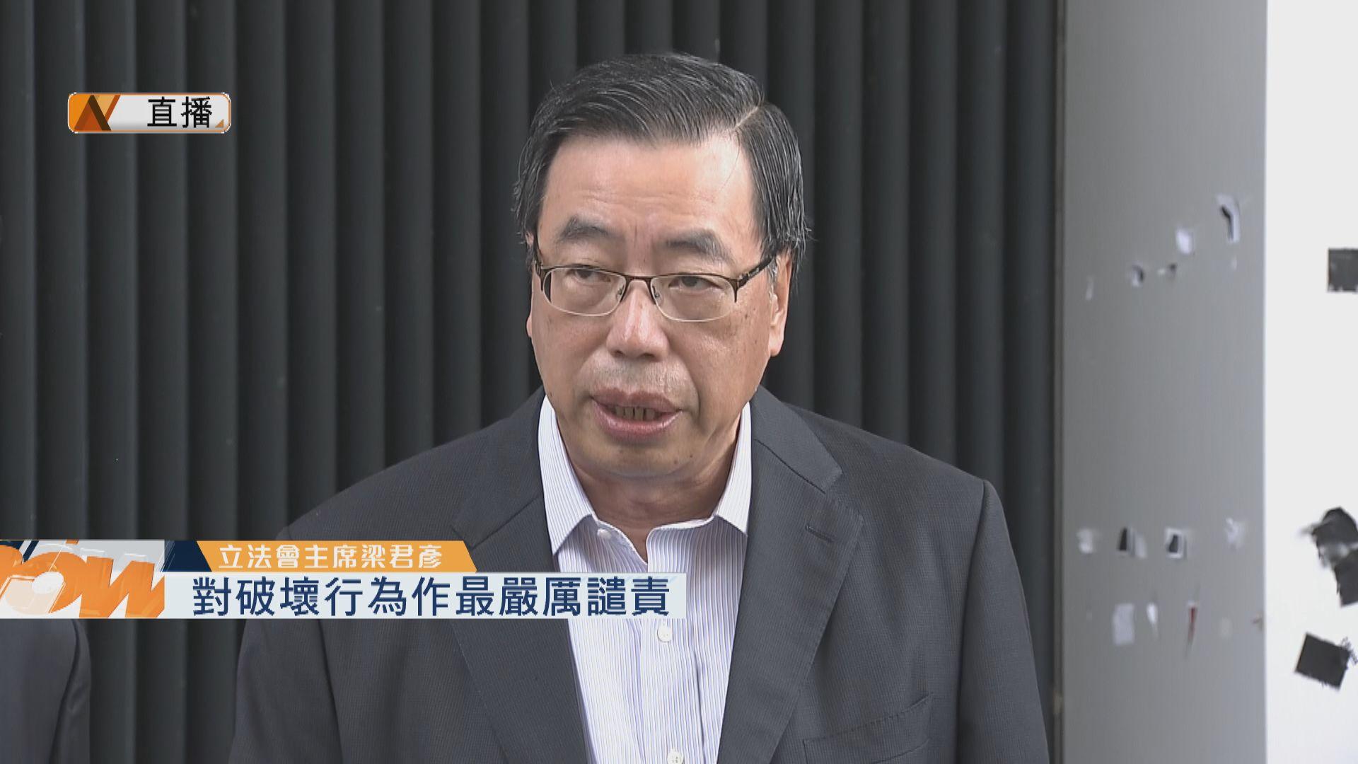 【最新】梁君彥:立法會未來兩周不能開會