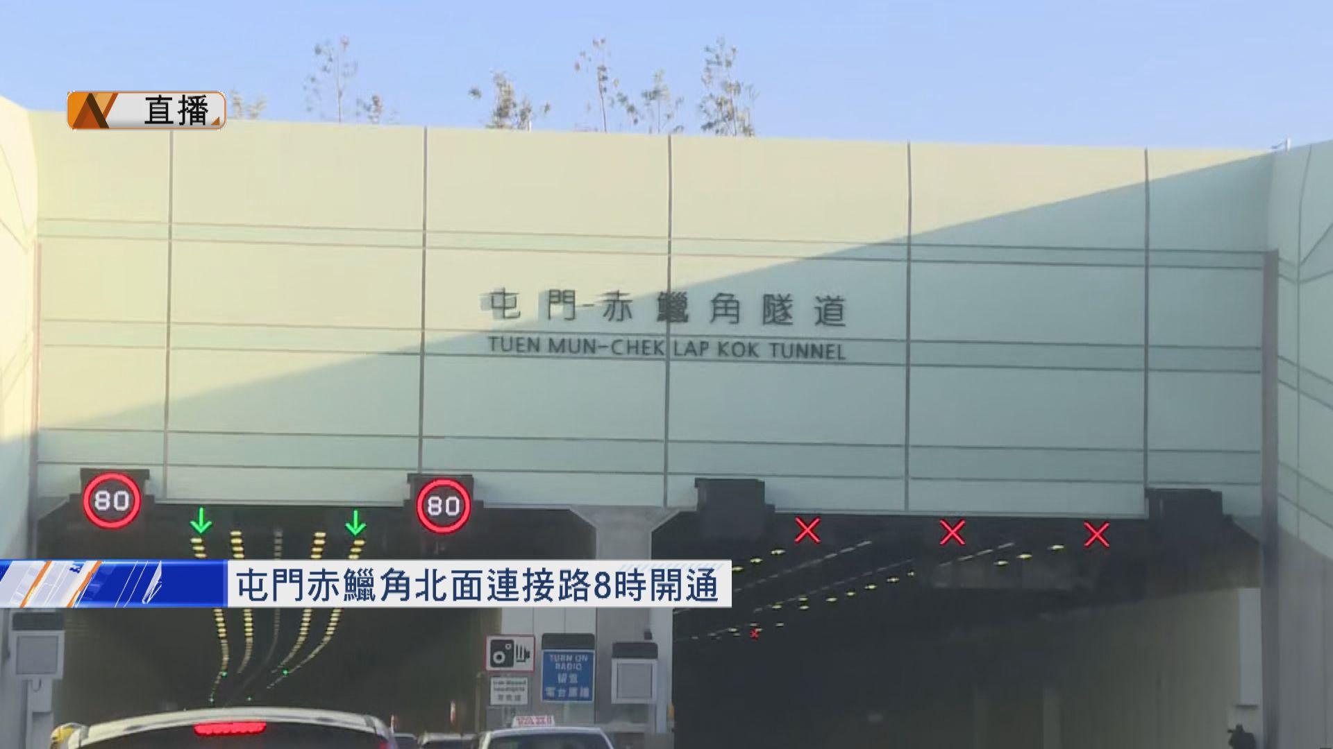 【現場報道】屯門赤鱲角北面連接路早上八時通車