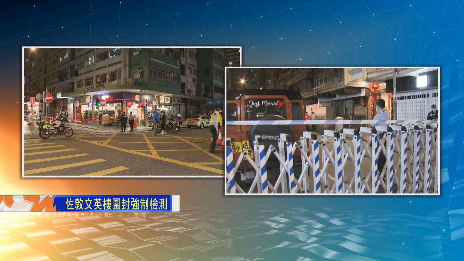 【現場報道】佐敦文英樓圍封 6個出入口均有警員駐守