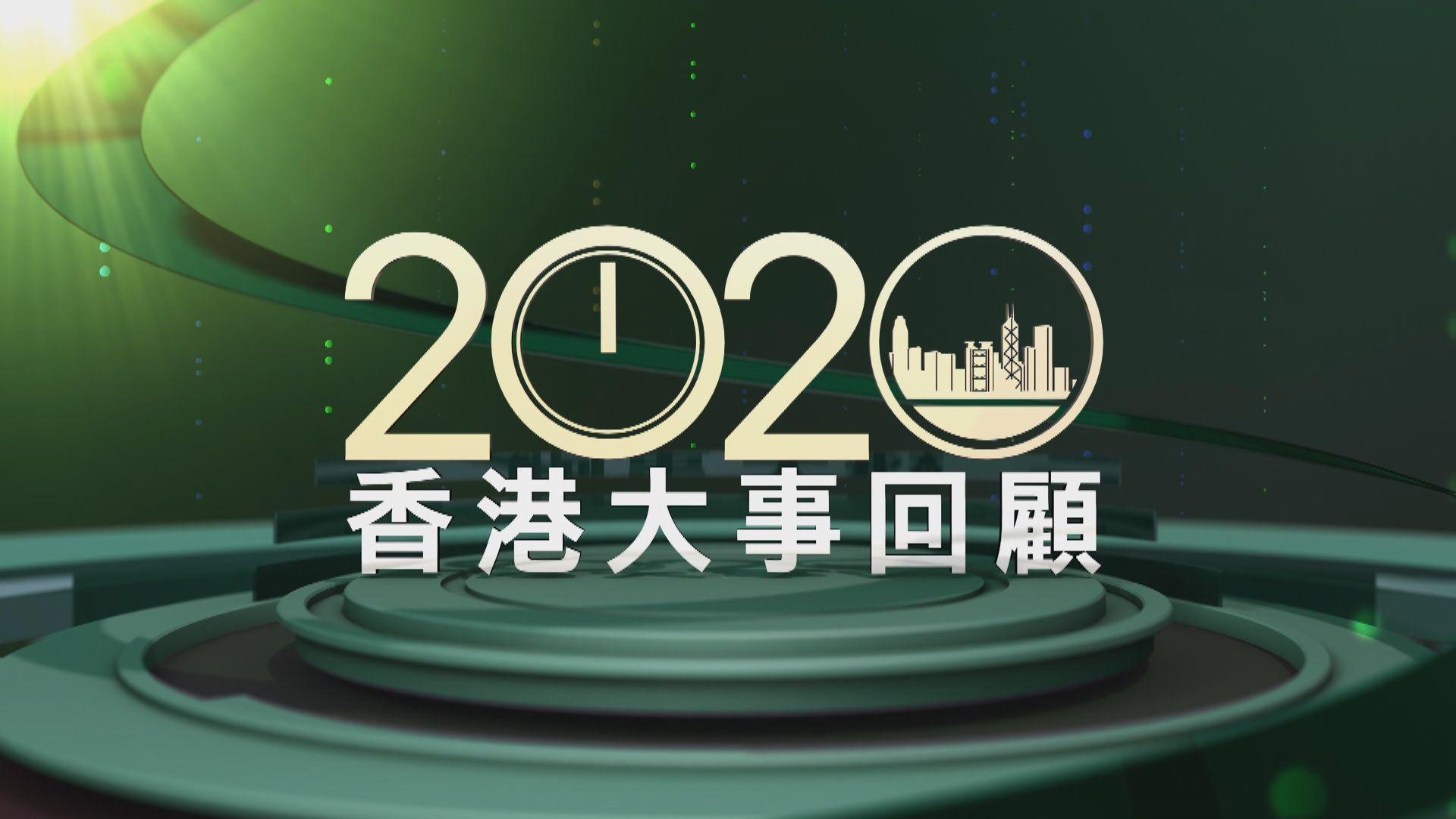 【2020香港大事回顧】(一)