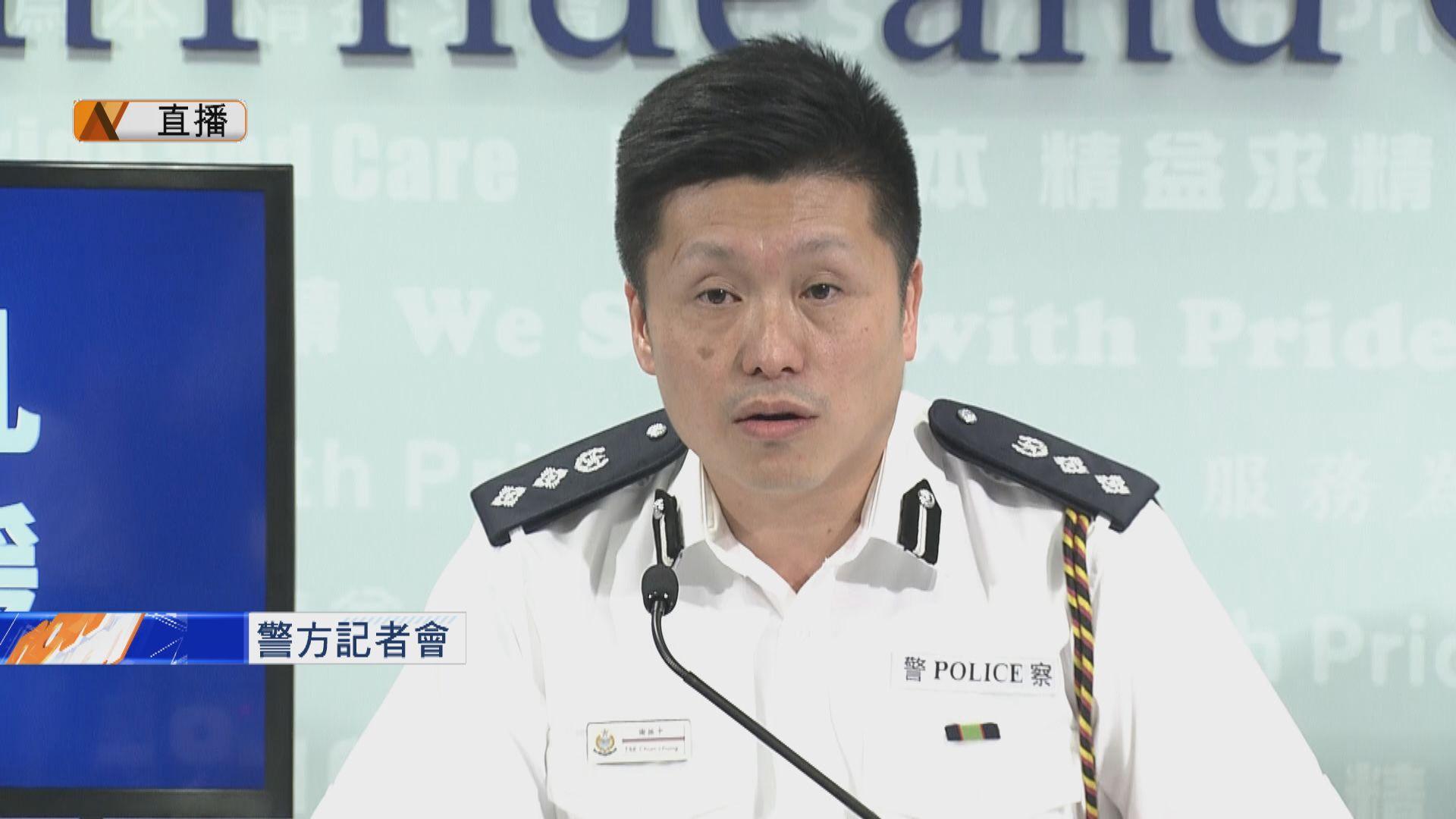 【最新】警方否認執法存差別待遇