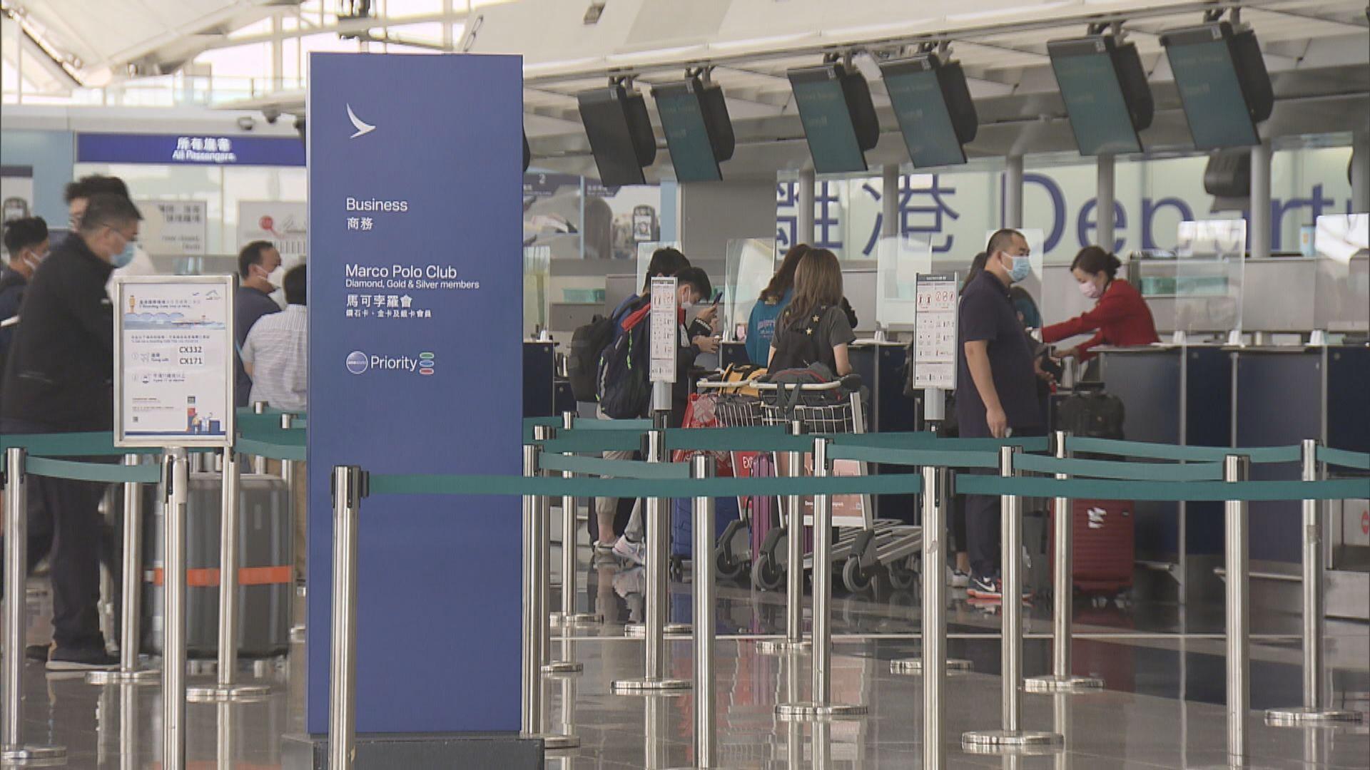 【旅遊氣泡】已預訂抵港檢測的旅客可獲全數退款