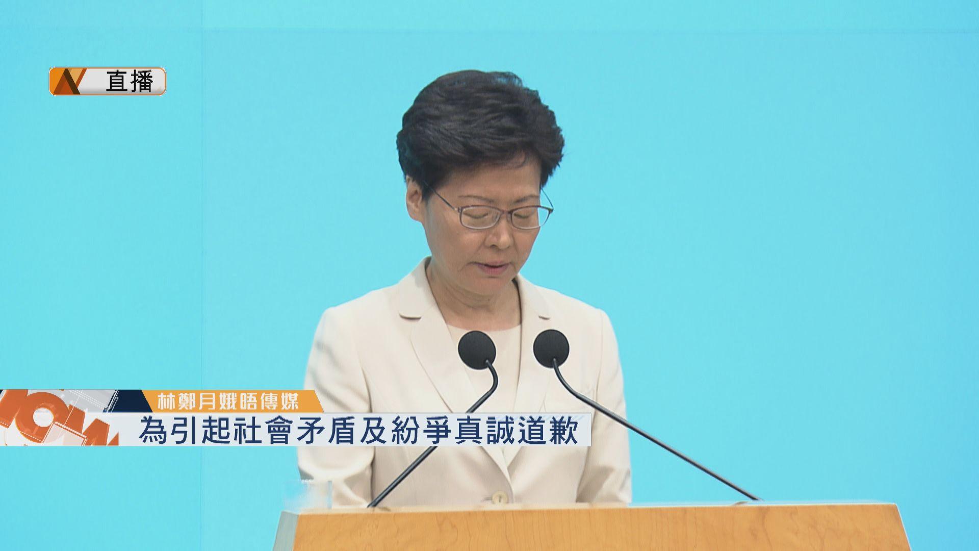 【最新】林鄭月娥為引起社會矛盾和紛爭致歉
