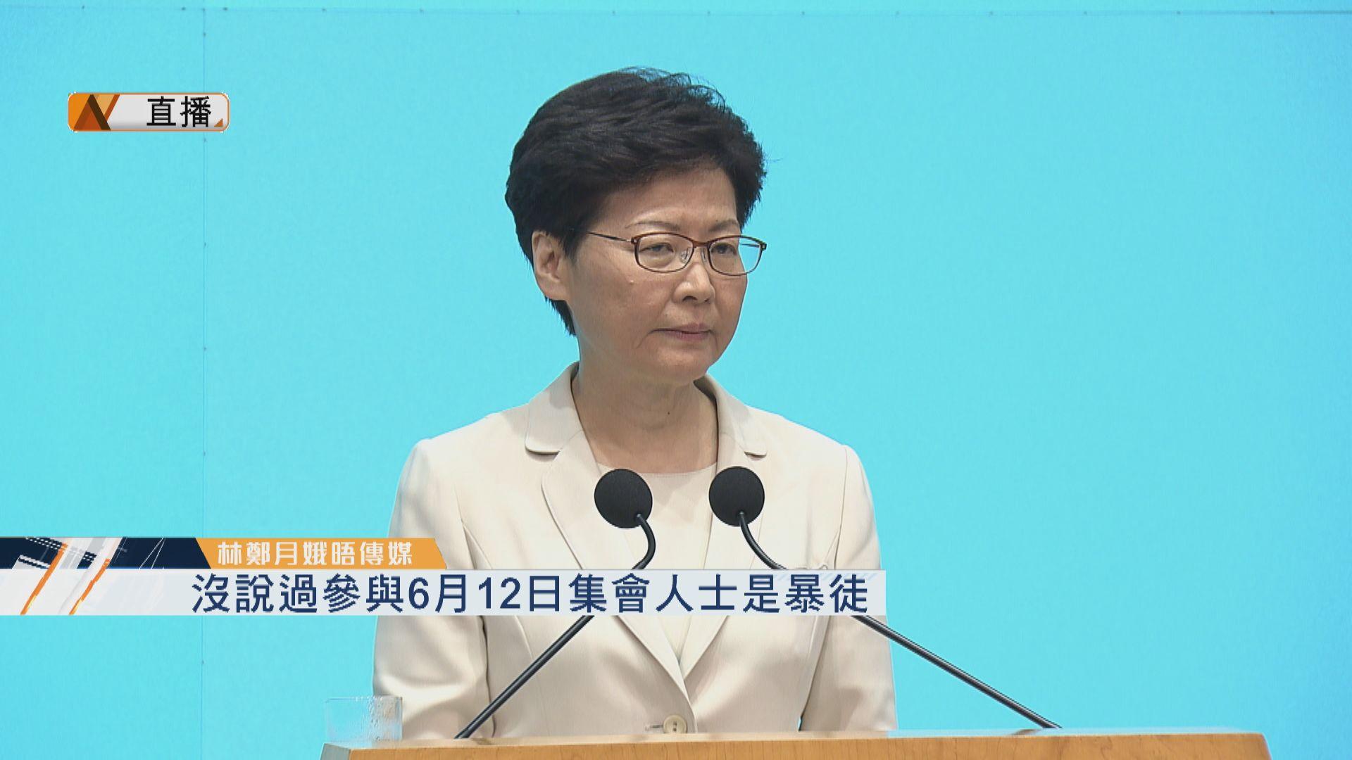 【最新】林鄭月娥未有就612衝突定性及逃犯條例修訂有新補充