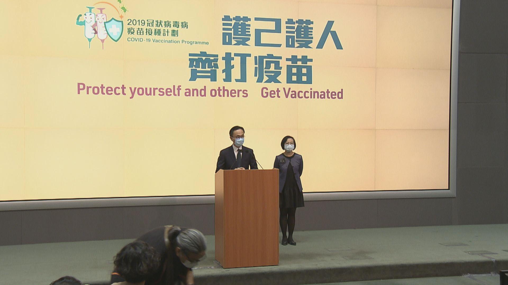 【一文睇晒疫苗接種計劃】增七個優先群組;明日起可預約接種復必泰疫苗
