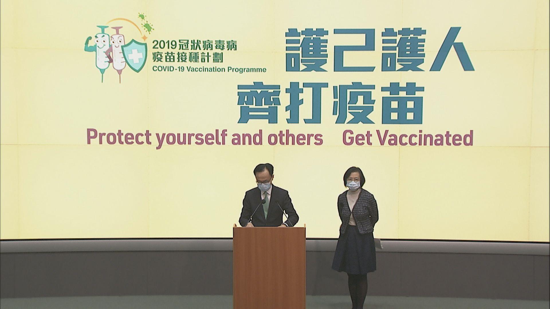 【最新】政府擴大優先接種組別包括30至59歲人士