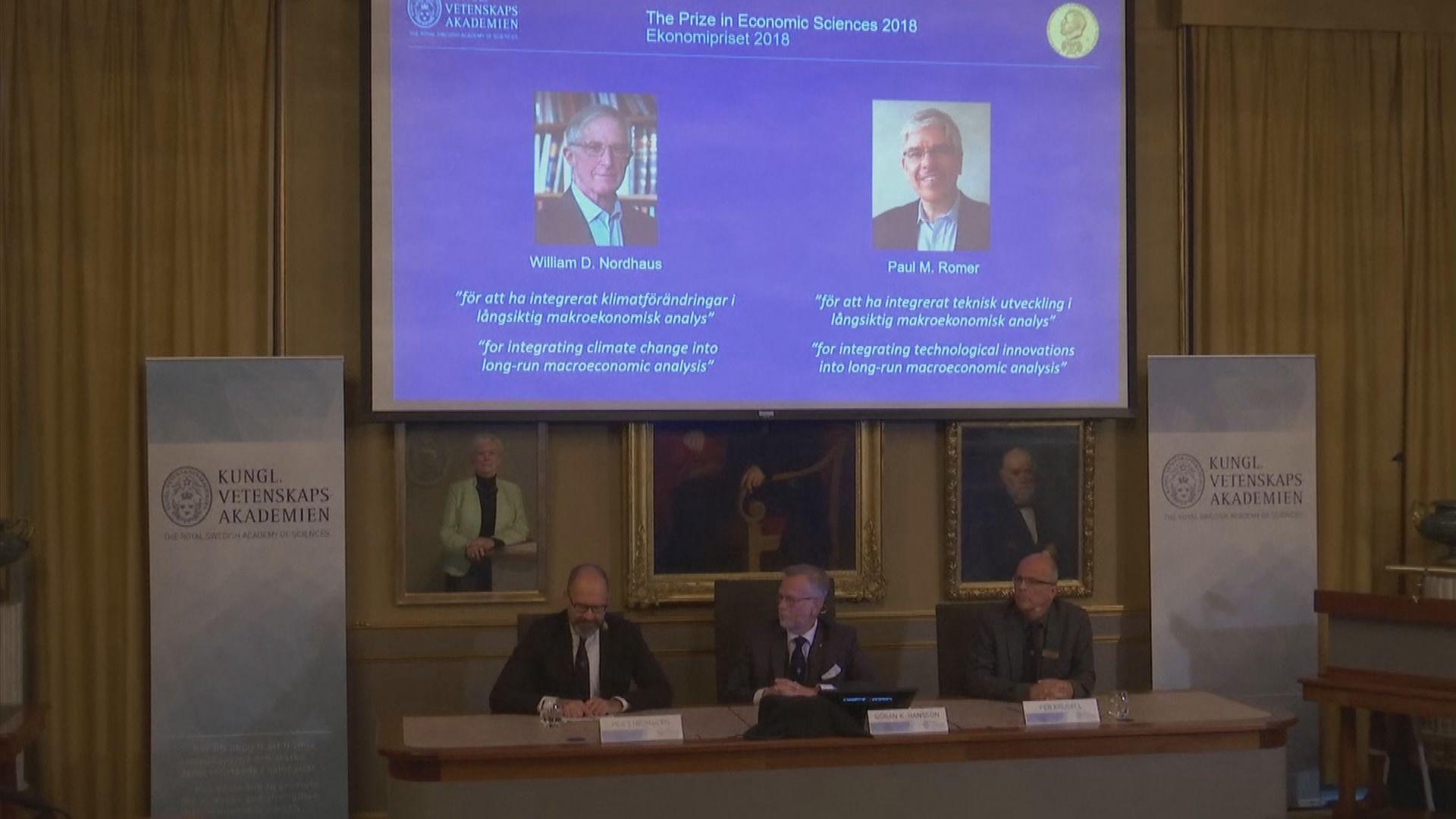 兩美國學者同奪諾貝爾經濟學獎