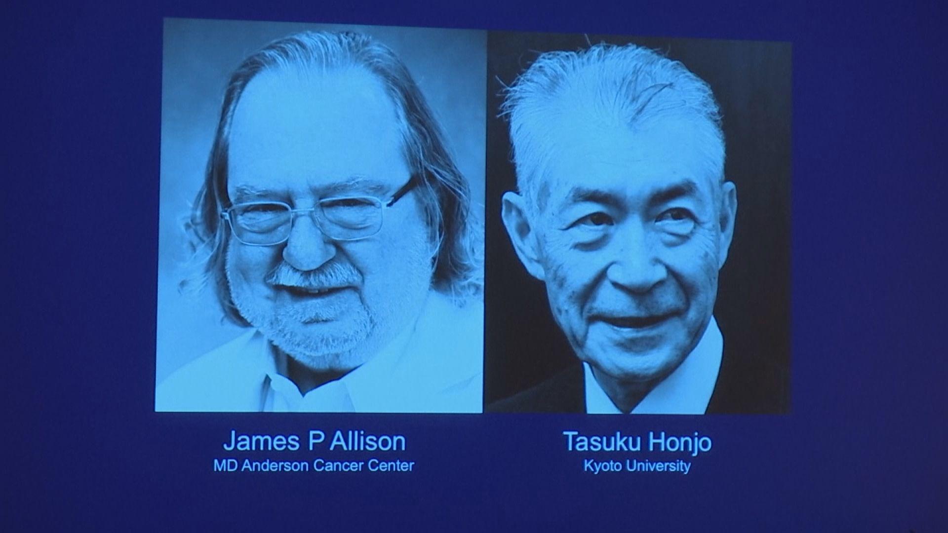 諾貝爾醫學獎由美日兩名免疫學者共同奪得
