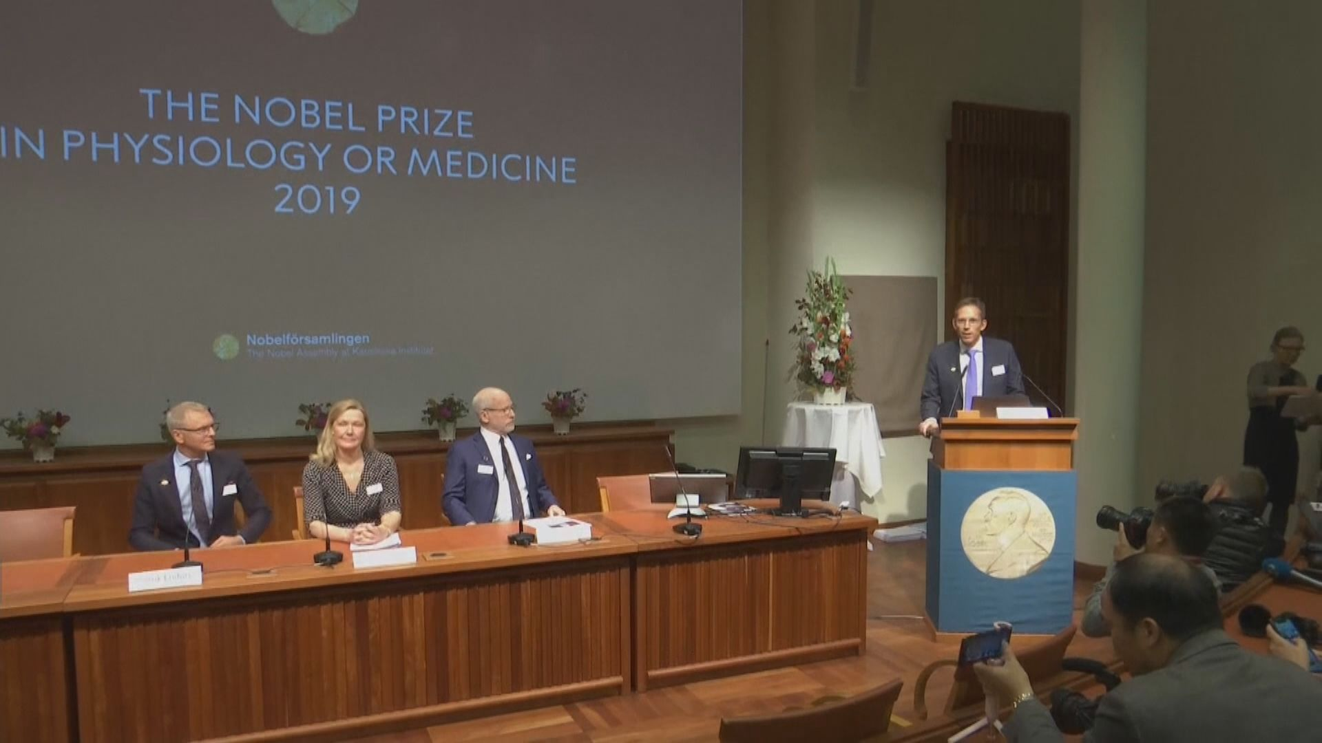 三名美英醫學家獲諾貝爾醫學獎