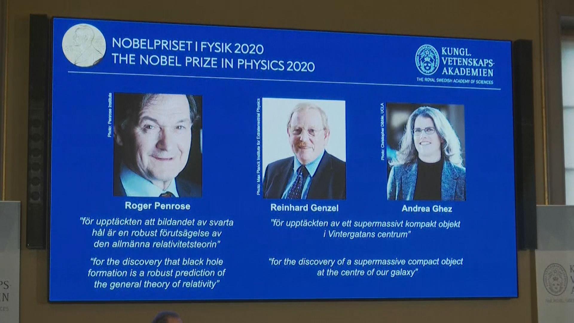 英美德三科學家獲諾貝爾物理學獎