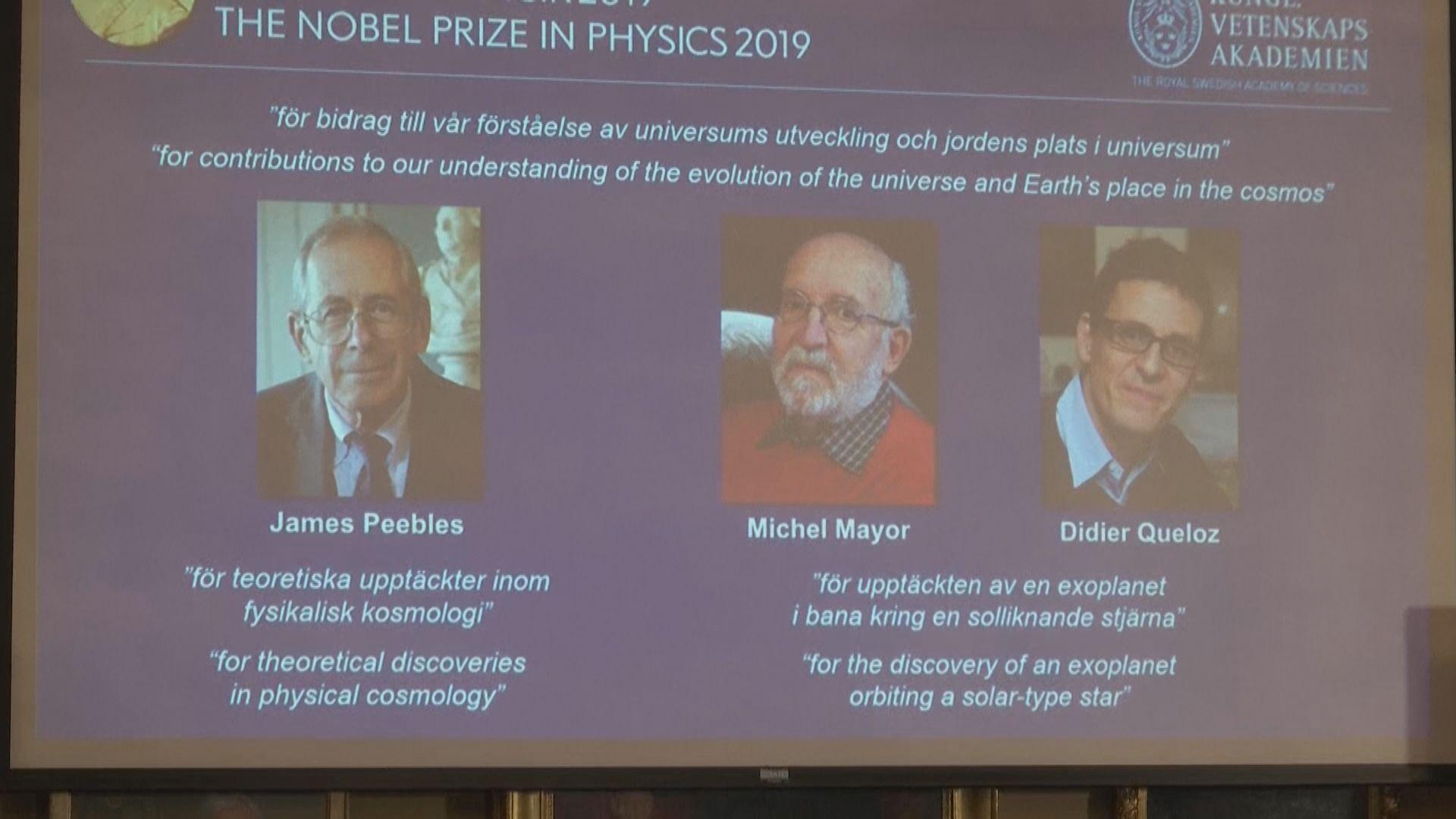 三名加拿大、瑞士科學家獲諾貝爾物理學獎