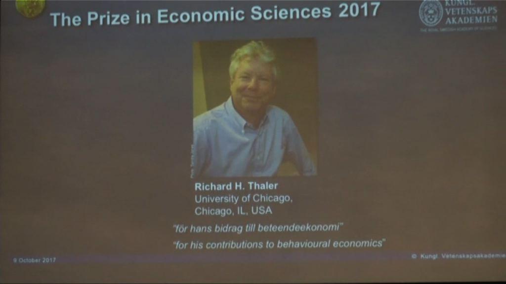 美國行為經濟學家塞勒獲諾貝爾經濟學獎