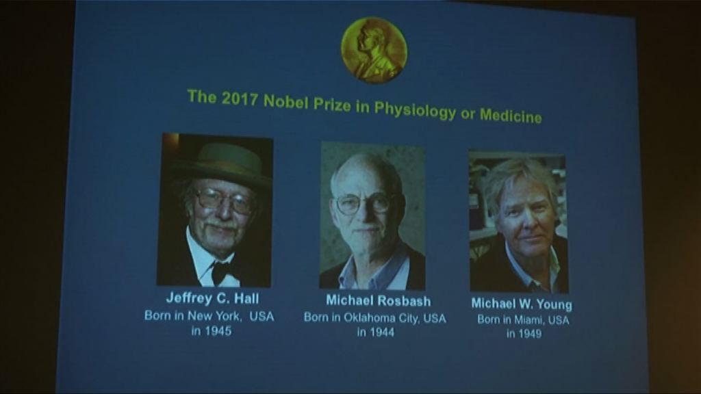 諾貝爾醫學獎由三位美國學者奪得
