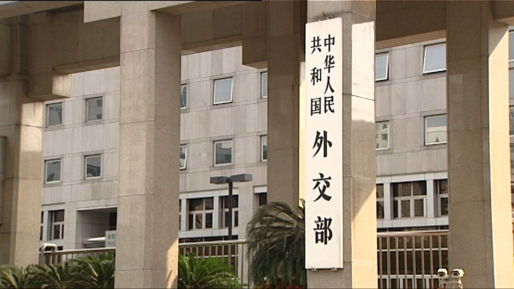 外交部促美議員停止干預香港事務