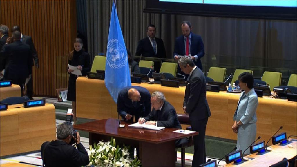 國際廢除核武器運動曾推動多國簽禁核武條約