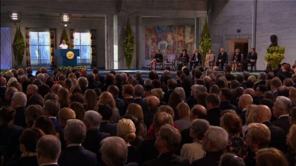 諾貝爾和平獎頒獎禮奧斯陸舉行