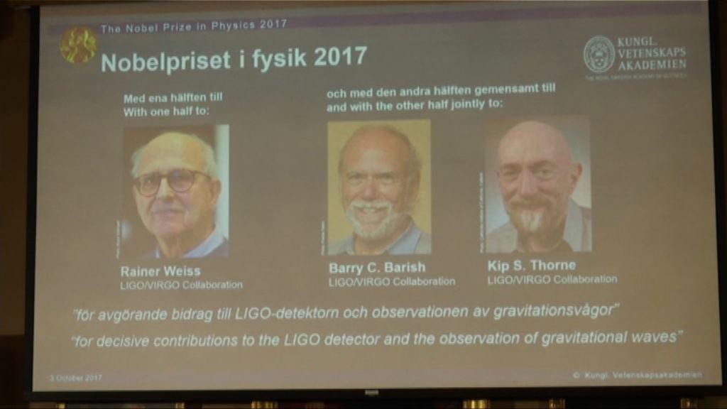 美國三名科學家奪物理學獎
