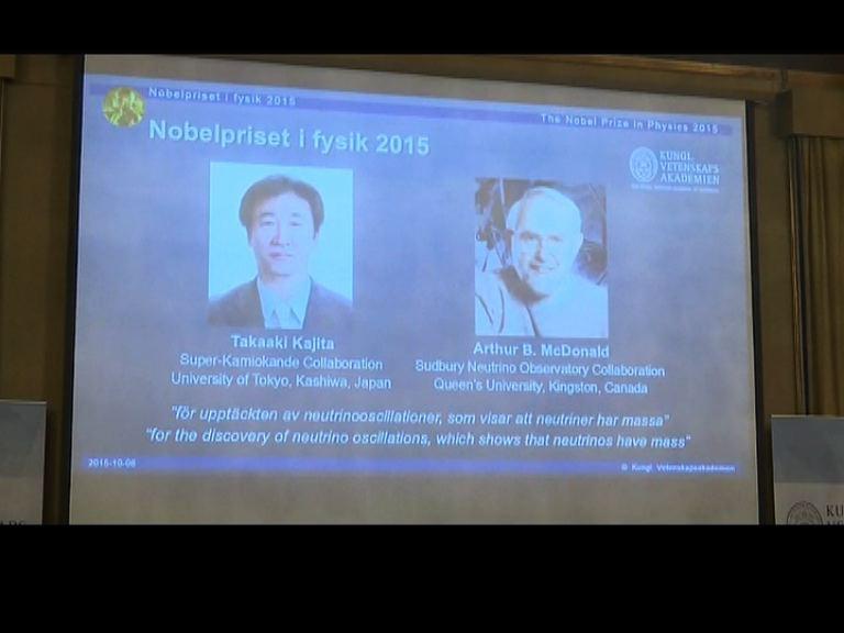 日加兩國科學家平分諾貝爾物理獎