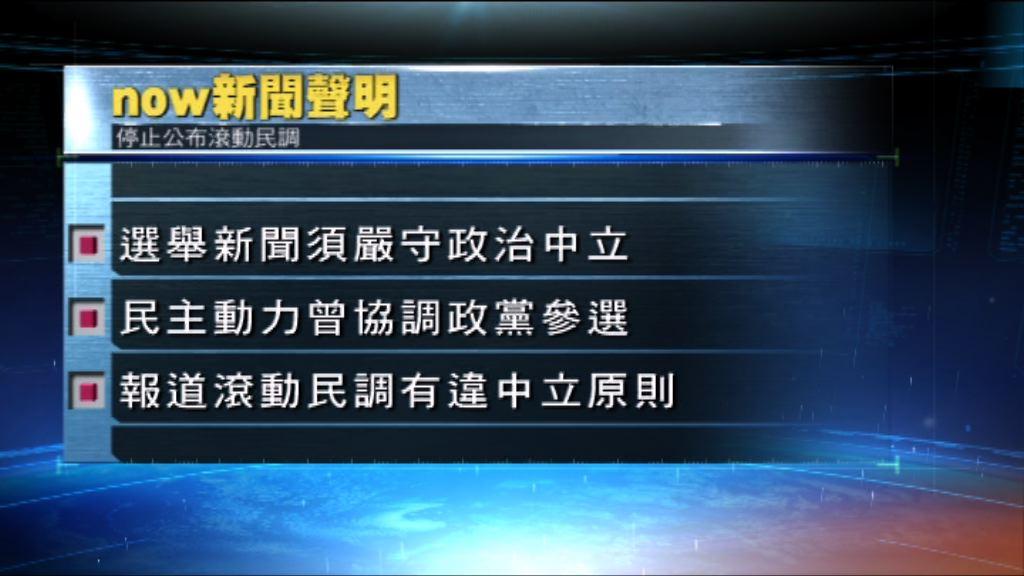 now新聞台:再報道滾動民調結果有違中立