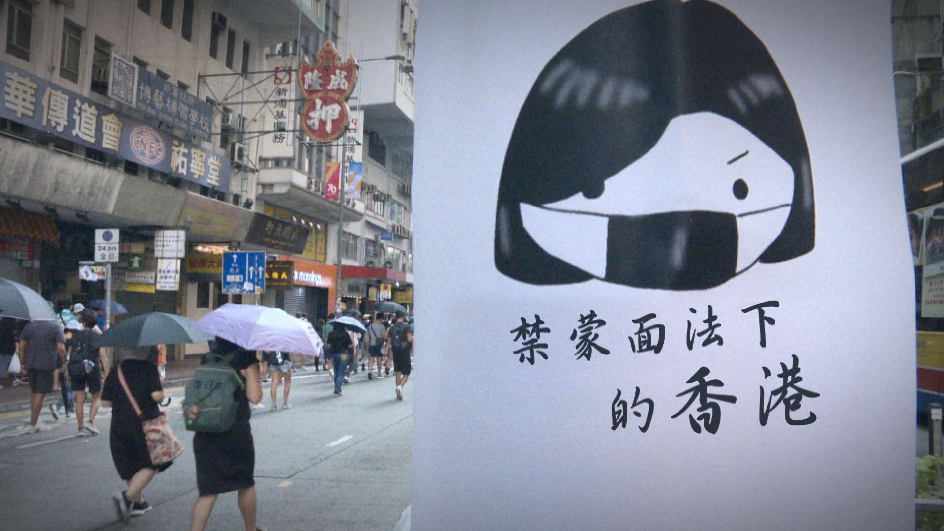 【經緯線】禁蒙面法下的香港(一)