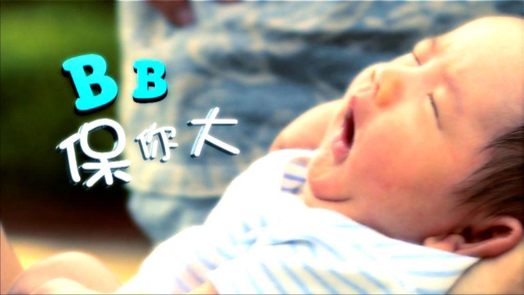 【經緯線】BB保你大(一)