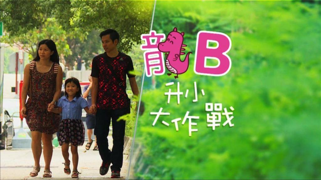 【經緯線】龍B升小大作戰(一)