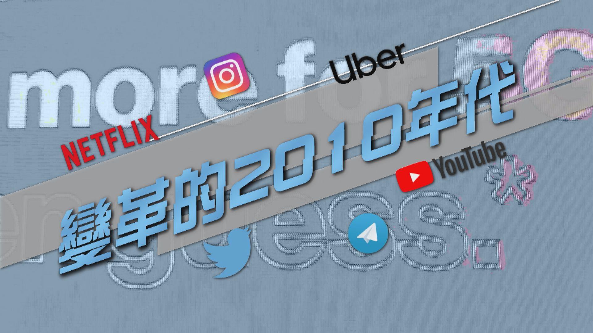 【新聞智庫】Netflix、Uber改變生活及商業模式 科技創下變革的2010年代