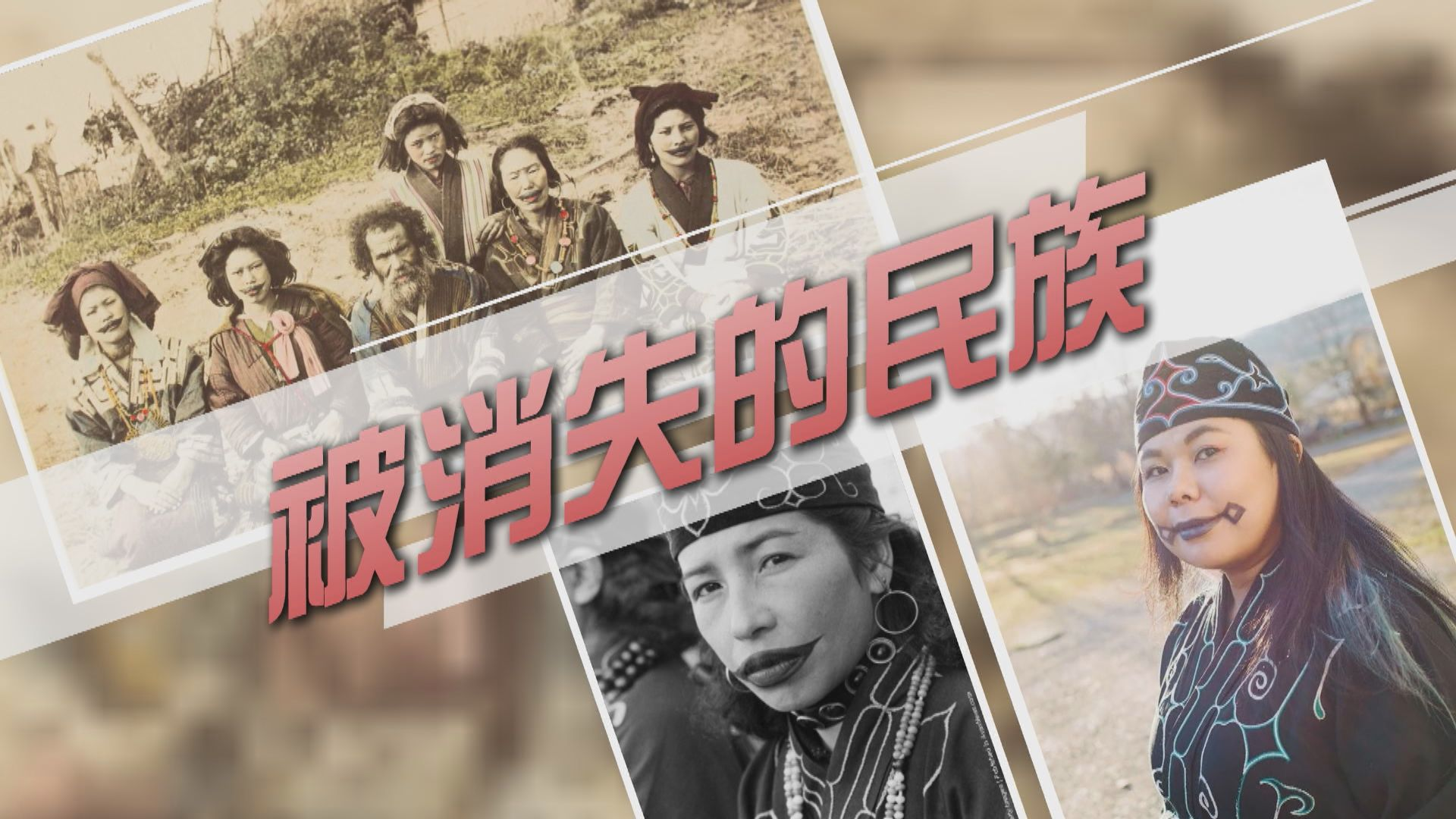【新聞智庫】被消失的民族——阿伊努族