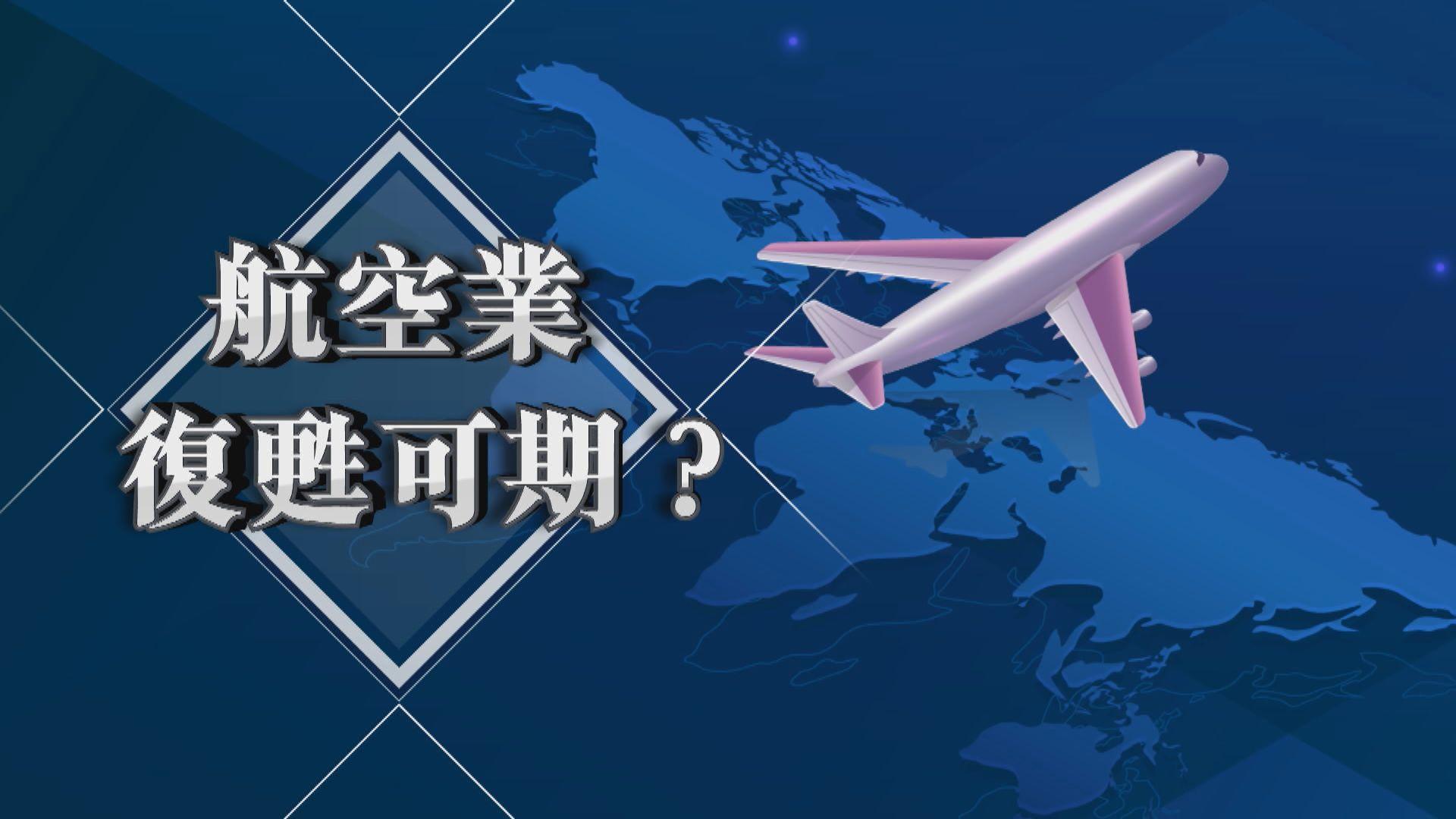 【新聞智庫】航空業復甦可期?