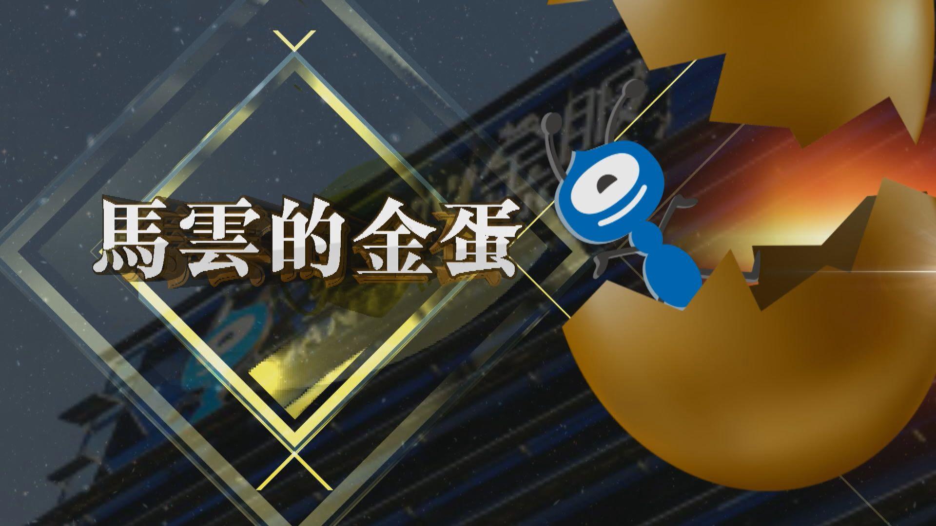 【新聞智庫】馬雲的金蛋