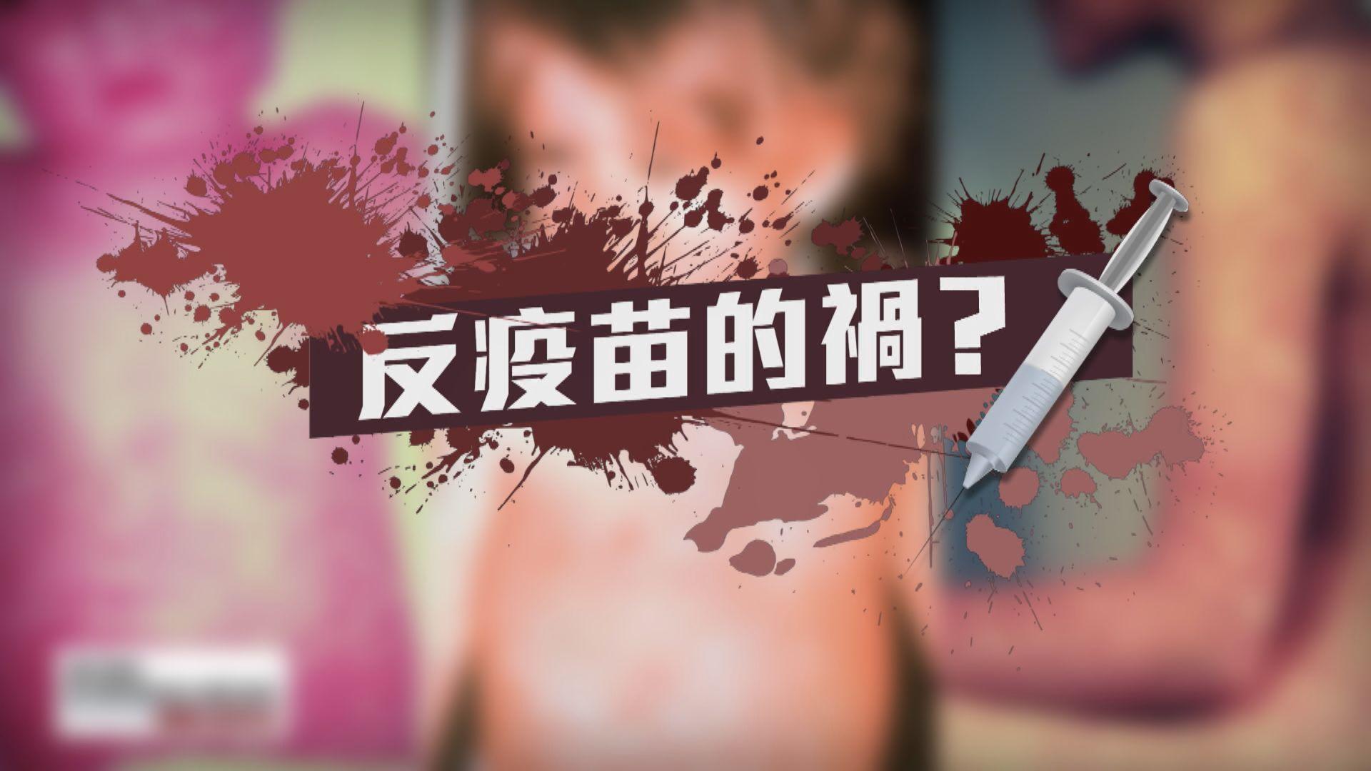 【新聞智庫】反疫苗的禍?