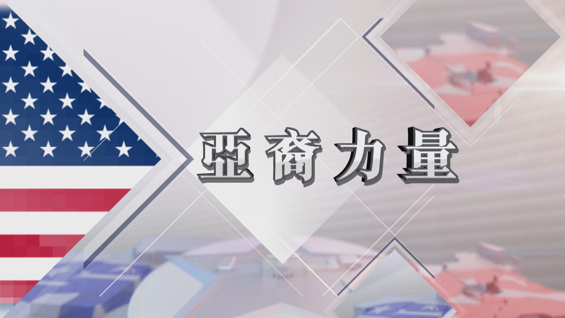 【新聞智庫】亞裔族群與美國大選