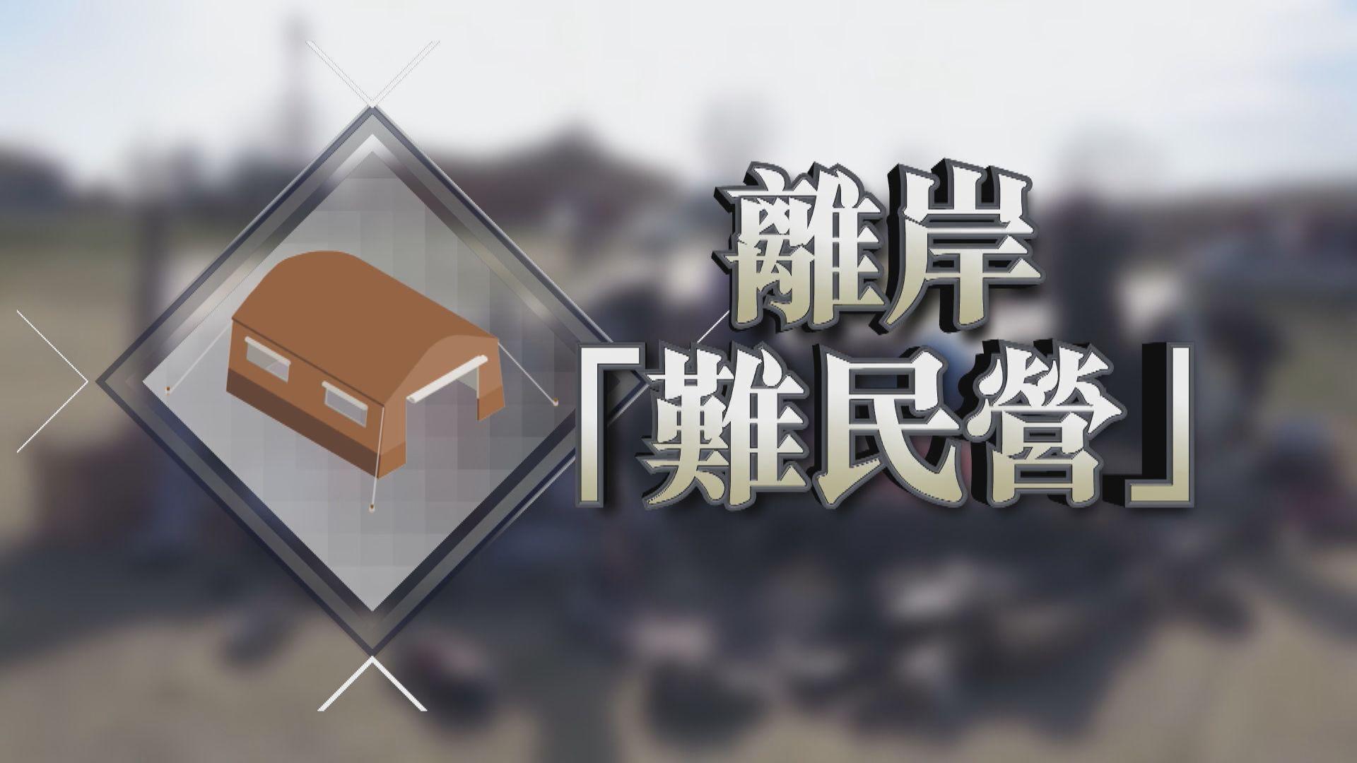 【新聞智庫】離岸「難民營」