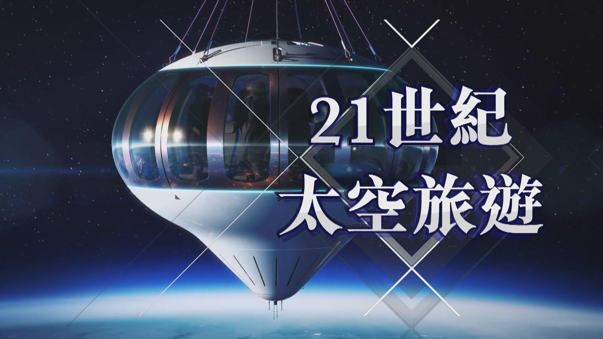 【新聞智庫】21世紀太空旅遊?