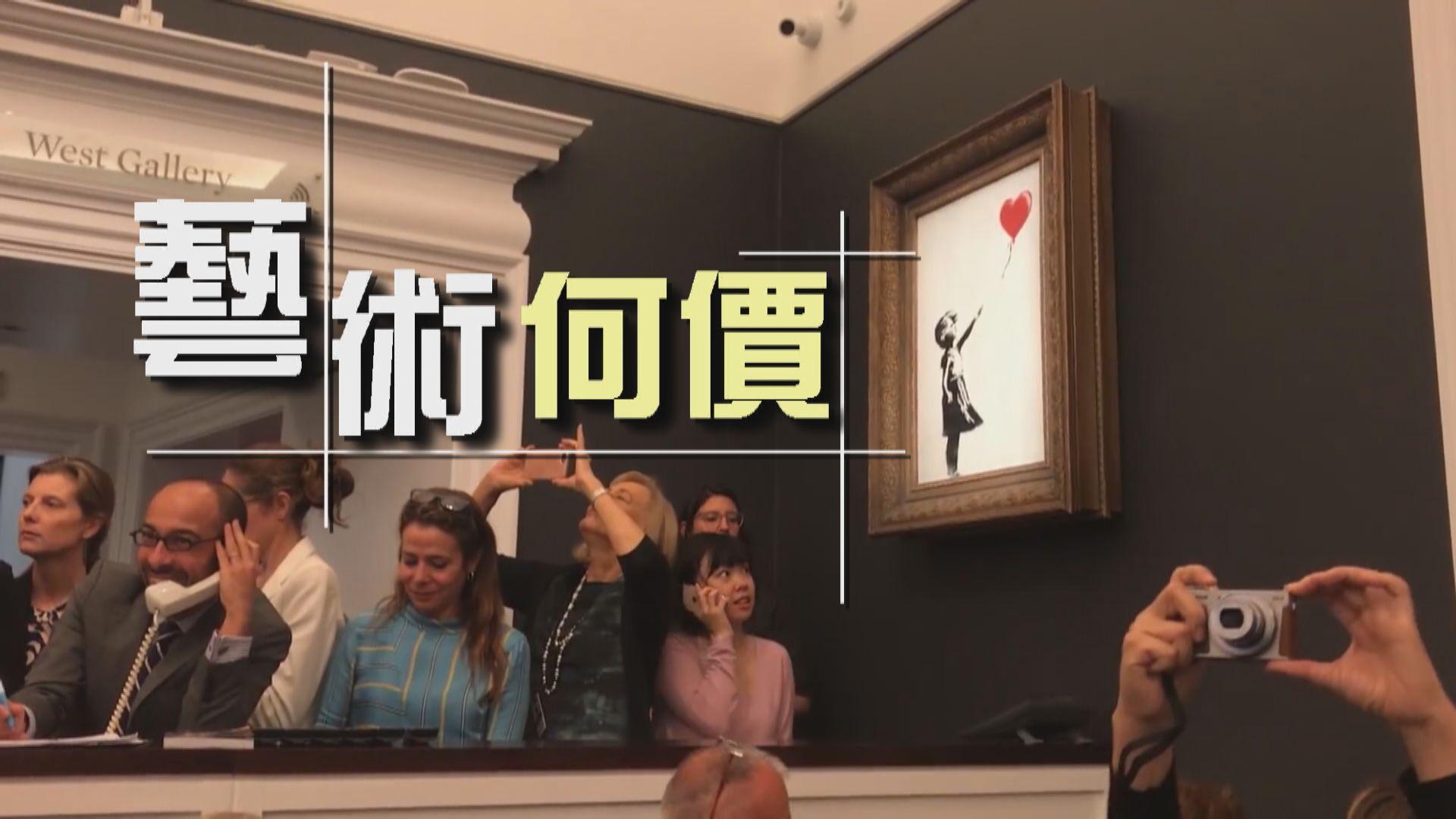 【新聞智庫】藝術何價