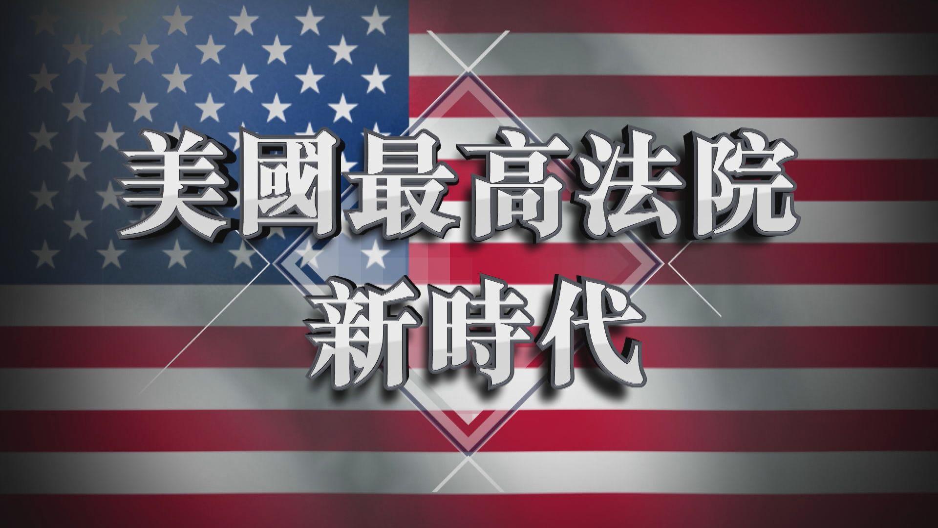 【新聞智庫】美國最高法院新時代